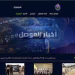 تصميم موقع قناة الموصل