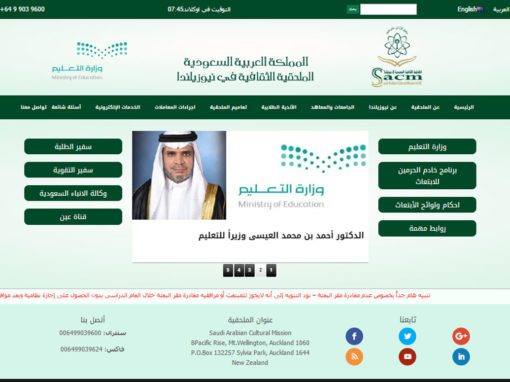 SACM Website