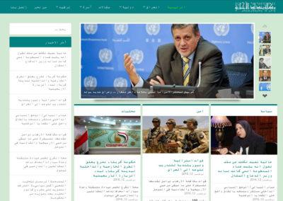 Baghdad News Agency Website