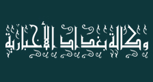 baghdad-news-agency