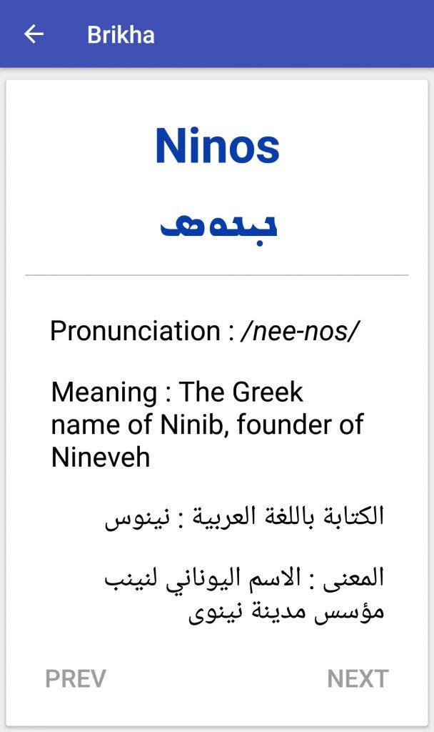 Assyrian Baby Names - Brikha