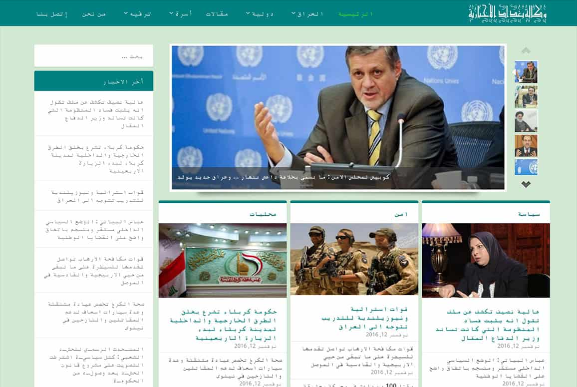 Baghdad News Agency Website