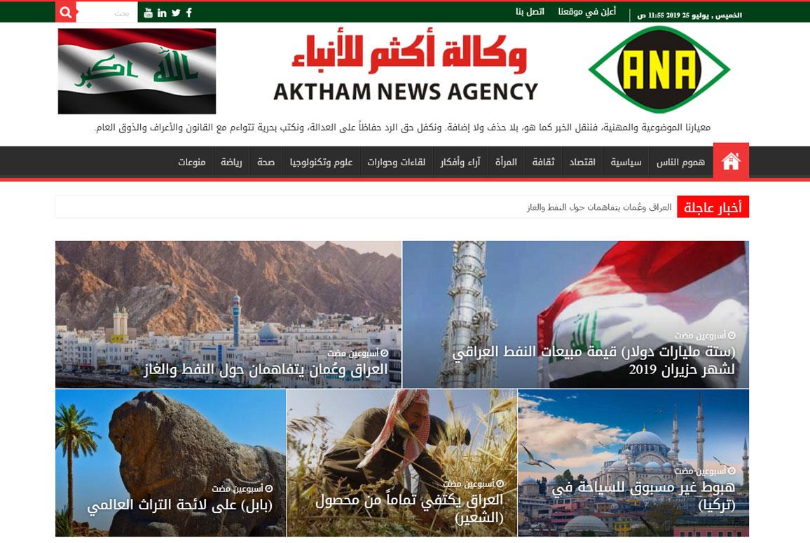Aktham News Agency Website
